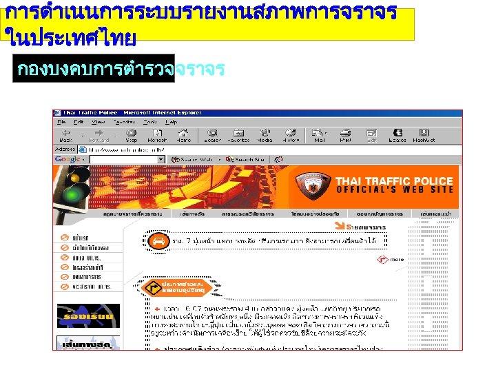 การดำเนนการระบบรายงานสภาพการจราจร ในประเทศไทย กองบงคบการตำรวจจราจร