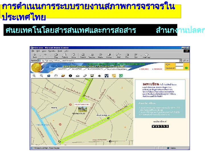 การดำเนนการระบบรายงานสภาพการจราจรใน ประเทศไทย ศนยเทคโนโลยสารสนเทศและการสอสาร สำนกงานปลดก