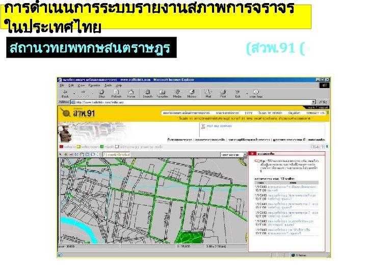 การดำเนนการระบบรายงานสภาพการจราจร ในประเทศไทย สถานวทยพทกษสนตราษฎร (สวพ. 91 (