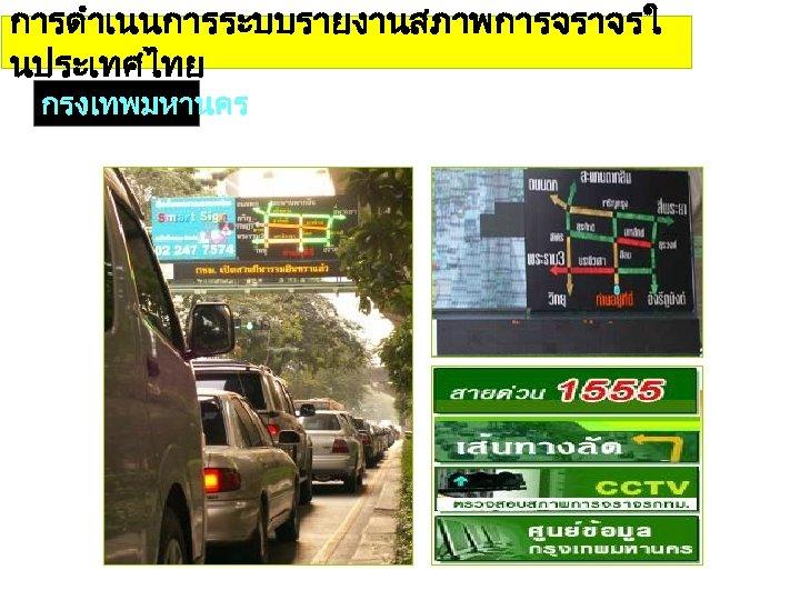การดำเนนการระบบรายงานสภาพการจราจรใ นประเทศไทย กรงเทพมหานคร