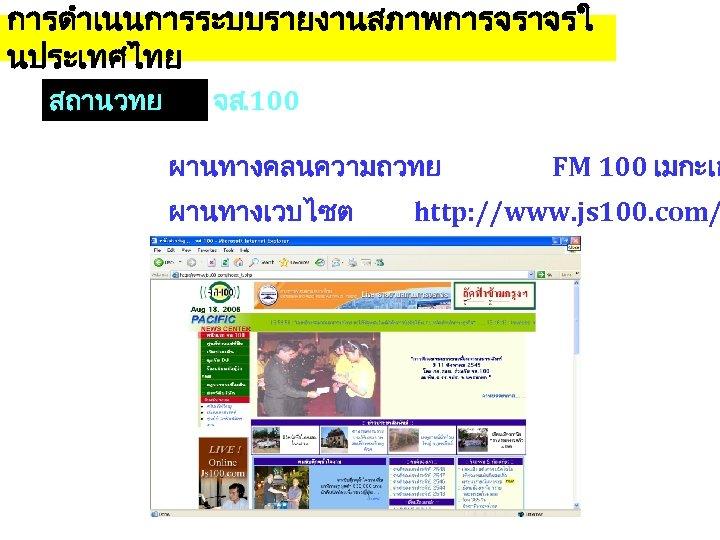 การดำเนนการระบบรายงานสภาพการจราจรใ นประเทศไทย สถานวทย จส. 100 ผานทางคลนความถวทย ผานทางเวบไซต FM 100 เมกะเฮ http: //www. js 100.