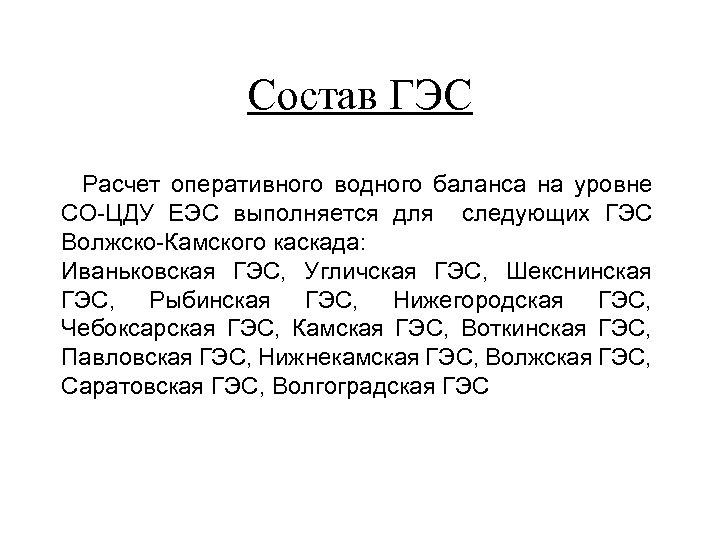 Состав ГЭС Расчет оперативного водного баланса на уровне СО-ЦДУ ЕЭС выполняется для следующих ГЭС