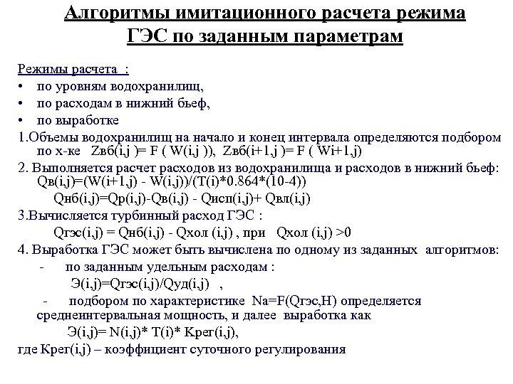 Алгоритмы имитационного расчета режима ГЭС по заданным параметрам Режимы расчета : • по уровням