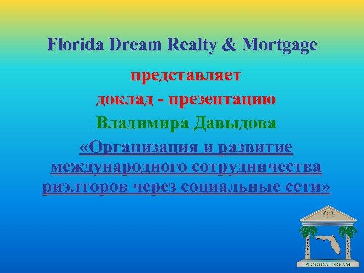Florida Dream Realty & Mortgage представляет доклад - презентацию Владимира Давыдова «Организация и развитие