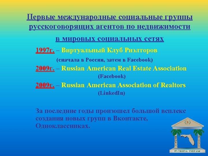 Первые международные социальные группы русскоговорящих агентов по недвижимости в мировых социальных сетях 1997 г.