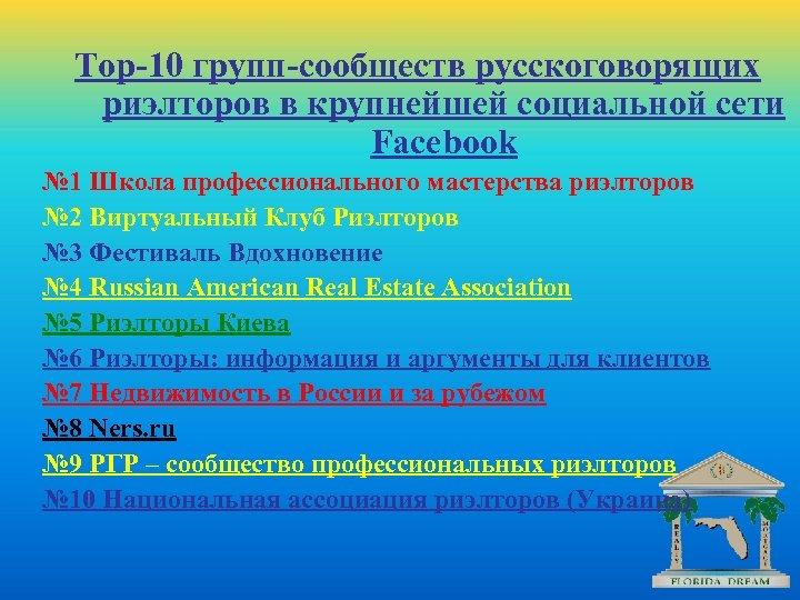 Top-10 групп-сообществ русскоговорящих риэлторов в крупнейшей социальной сети Facebоok № 1 Школа профессионального мастерства