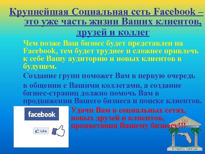 Крупнейшая Социальная сеть Facebook – это уже часть жизни Ваших клиентов, друзей и коллег