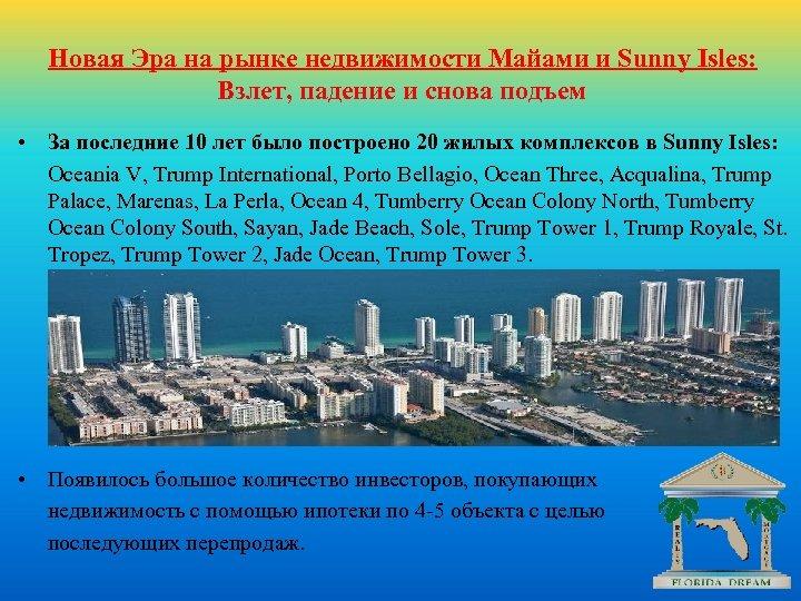 Новая Эра на рынке недвижимости Майами и Sunny Isles: Взлет, падение и снова подъем