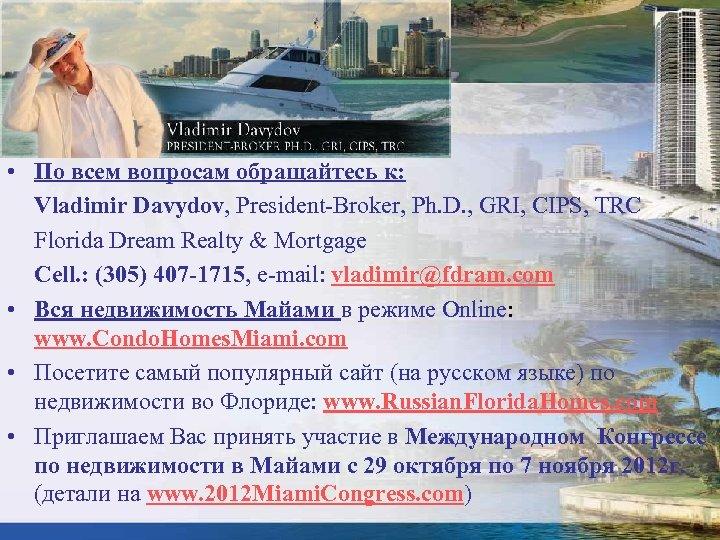 • По всем вопросам обращайтесь к: Vladimir Davydov, President-Broker, Ph. D. , GRI,