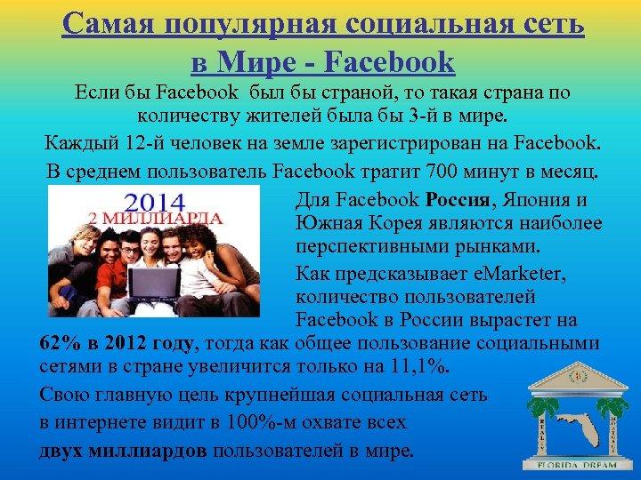 Самая популярная социальная сеть в Мире - Facebook Если бы Facebook был бы страной,