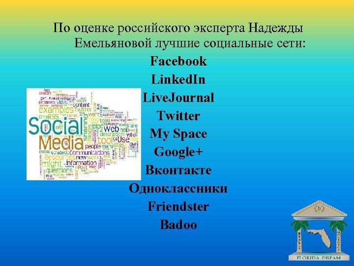 По оценке российского эксперта Надежды Емельяновой лучшие социальные сети: Facebook Linked. In Live. Journal