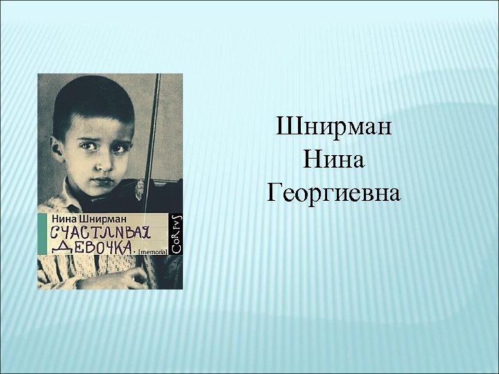 Шнирман Нина Георгиевна