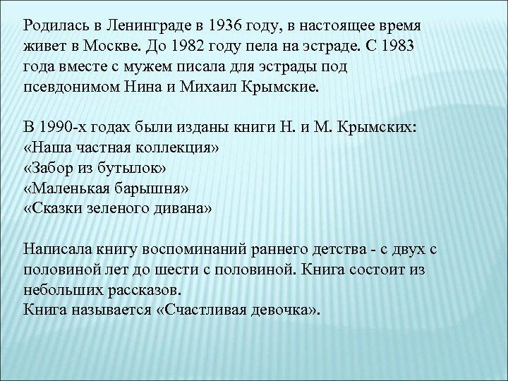Родилась в Ленинграде в 1936 году, в настоящее время живет в Москве. До 1982