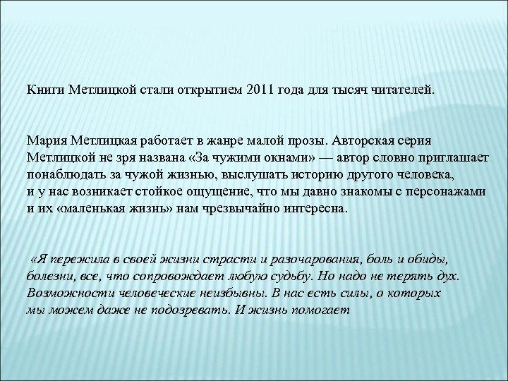 Книги Метлицкой стали открытием 2011 года для тысяч читателей. Мария Метлицкая работает в