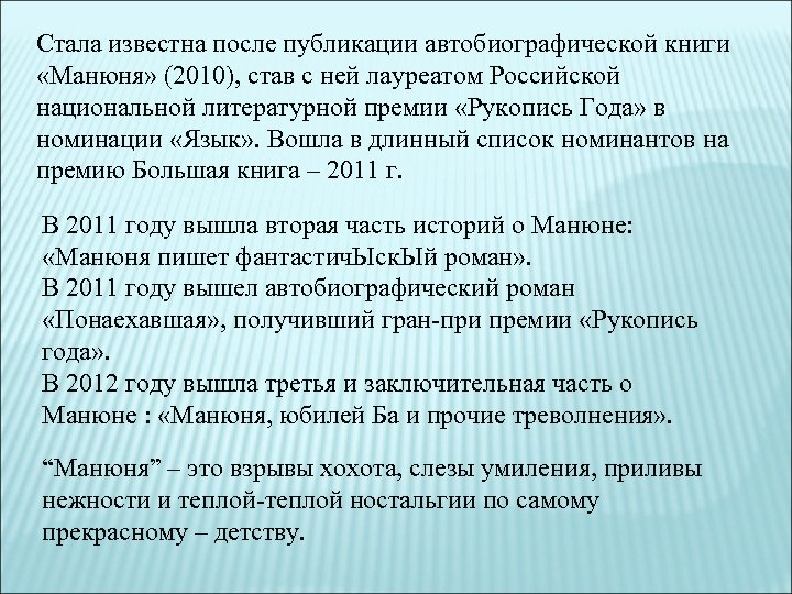 Стала известна после публикации автобиографической книги «Манюня» (2010), став с ней лауреатом Российской национальной