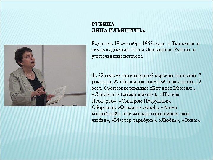 РУБИНА ДИНА ИЛЬИНИЧНА Родилась 19 сентября 1953 года в Ташкенте в семье художника Ильи