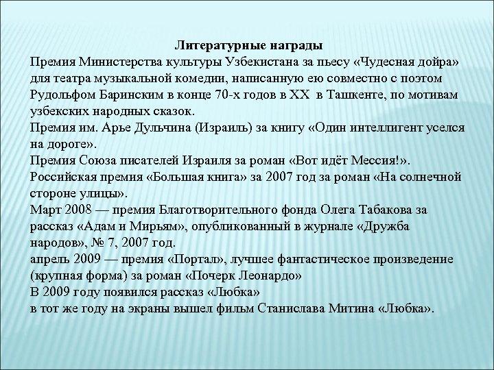 Литературные награды Премия Министерства культуры Узбекистана за пьесу «Чудесная дойра» для театра музыкальной комедии,