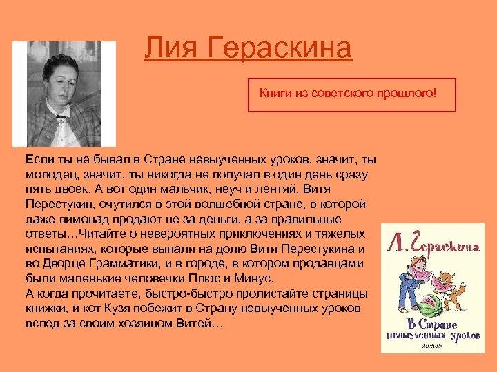 Лия гераскина биография для детей презентация