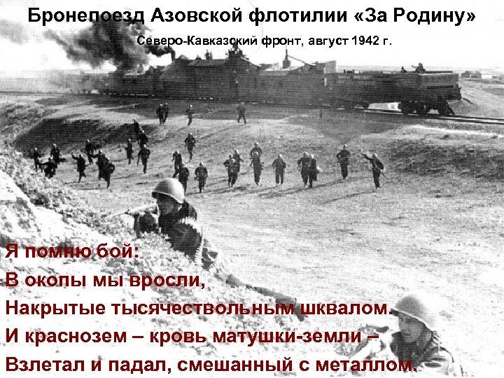 Бронепоезд Азовской флотилии «За Родину» Северо-Кавказский фронт, август 1942 г. Я помню бой: В