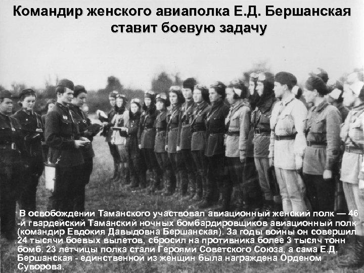Командир женского авиаполка Е. Д. Бершанская ставит боевую задачу В освобождении Таманского участвовал авиационный