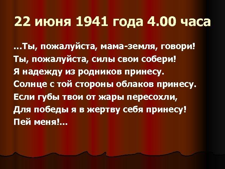 22 июня 1941 года 4. 00 часа …Ты, пожалуйста, мама-земля, говори! Ты, пожалуйста, силы