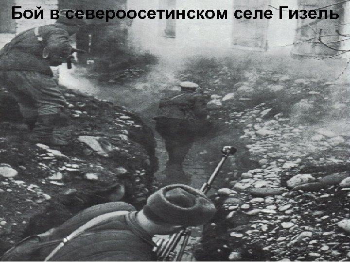 Бой в североосетинском селе Гизель