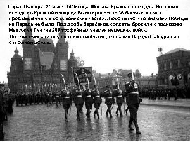 Парад Победы. 24 июня 1945 года. Москва. Красная площадь. Во время парада по Красной