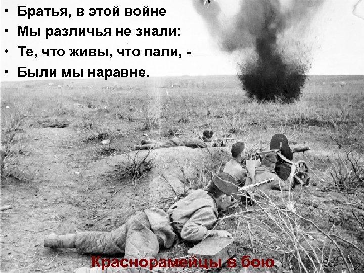 • • Братья, в этой войне Мы различья не знали: Те, что живы,