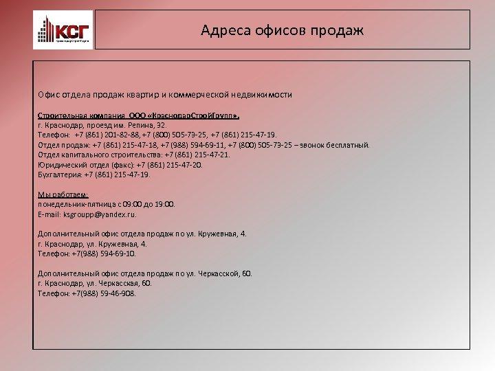 Адреса офисов продаж Офис отдела продаж квартир и коммерческой недвижимости Строительная компания ООО «Краснодар.