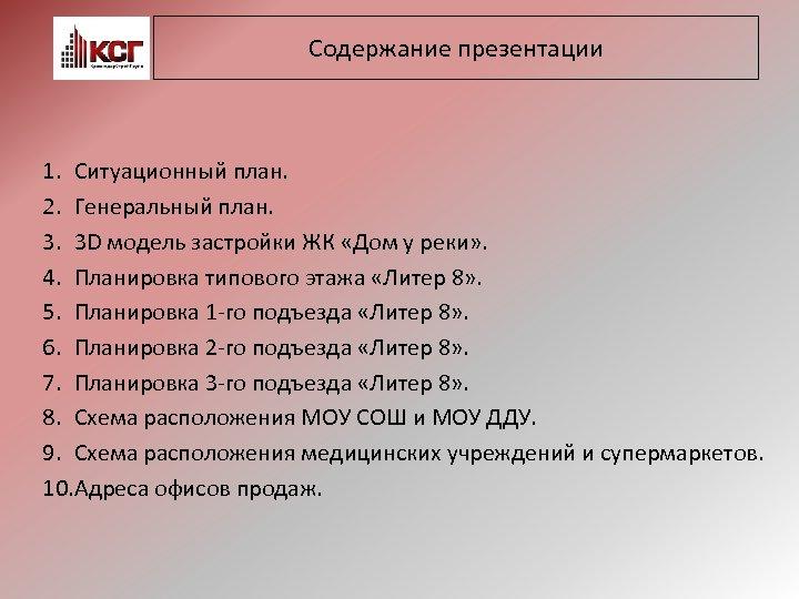 Содержание презентации 1. Ситуационный план. 2. Генеральный план. 3. 3 D модель застройки ЖК