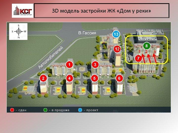 3 D модель застройки ЖК «Дом у реки» 1 2 3