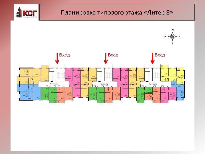 Планировка типового этажа «Литер 8» Вход