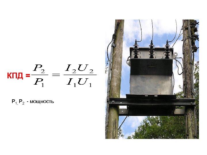 КПД = P 1, P 2 - мощность
