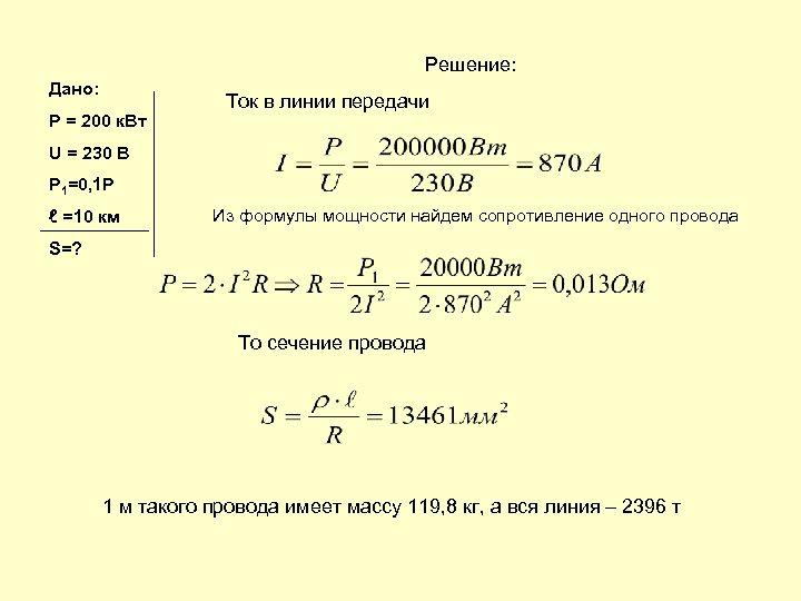 Решение: Дано: Р = 200 к. Вт Ток в линии передачи U = 230