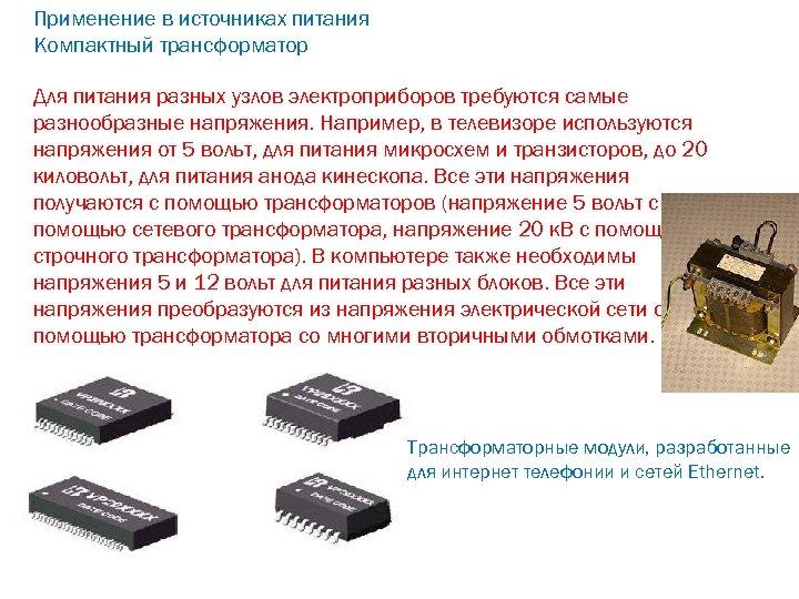 Применение в источниках питания Компактный трансформатор Для питания разных узлов электроприборов требуются самые разнообразные