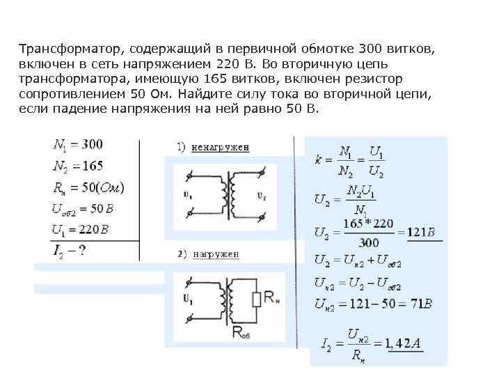 Трансформатор, содержащий в первичной обмотке 300 витков, включен в сеть напряжением 220 В. Во