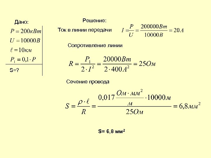 Дано: Решение: Ток в линии передачи Сопротивление линии S=? Сечение провода S= 6, 8