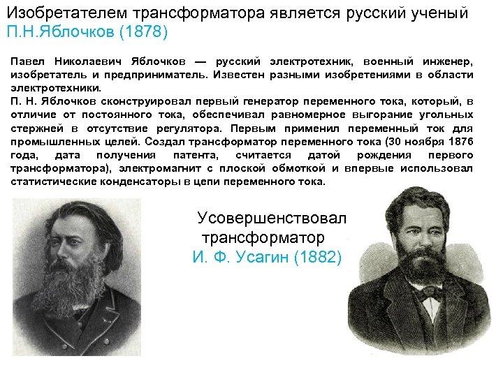 Изобретателем трансформатора является русский ученый П. Н. Яблочков (1878) Павел Николаевич Яблочков — русский