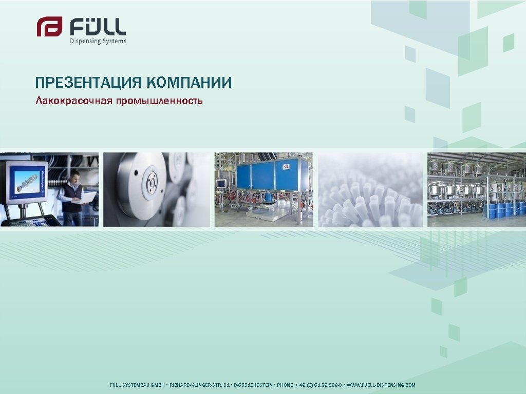 ПРЕЗЕНТАЦИЯ КОМПАНИИ Лакокрасочная промышленность FÜLL SYSTEMBAU GMBH • RICHARD-KLINGER-STR. 31 • D-65510 IDSTEIN •