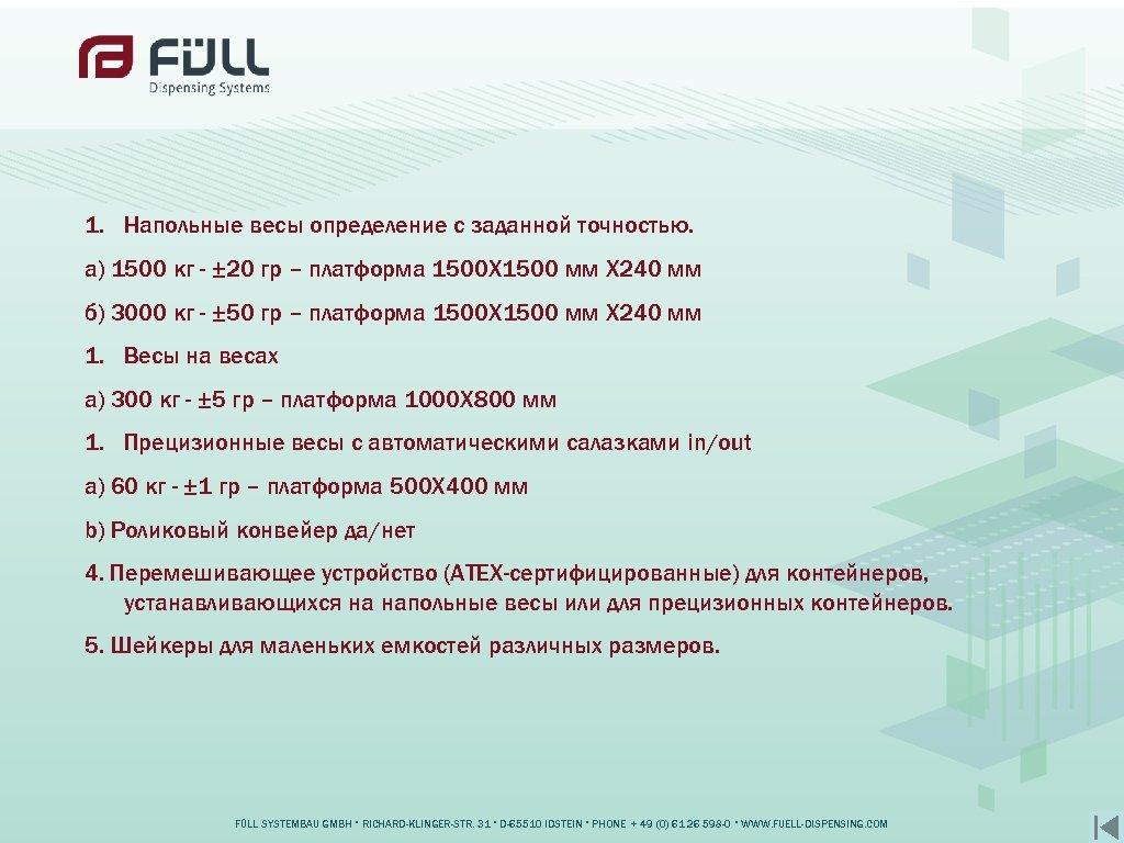 1. Напольные весы определение с заданной точностью. а) 1500 кг - ± 20 гр