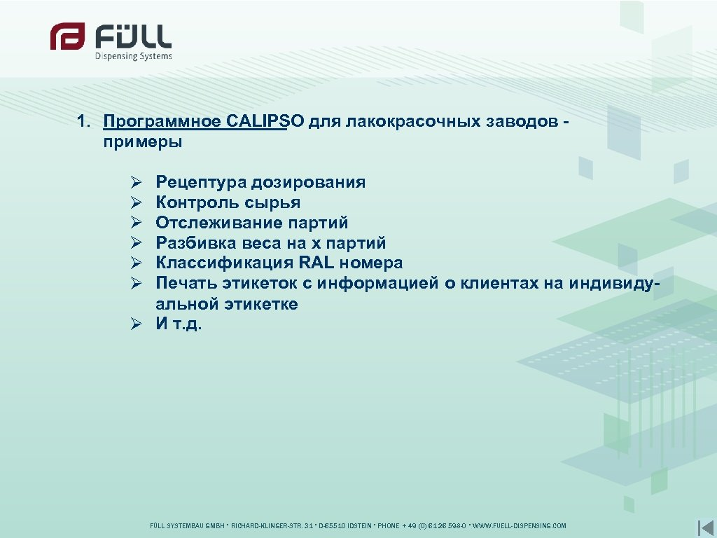 1. Программное CALIPSO для лакокрасочных заводов примеры Рецептура дозирования Контроль сырья Отслеживание партий Разбивка