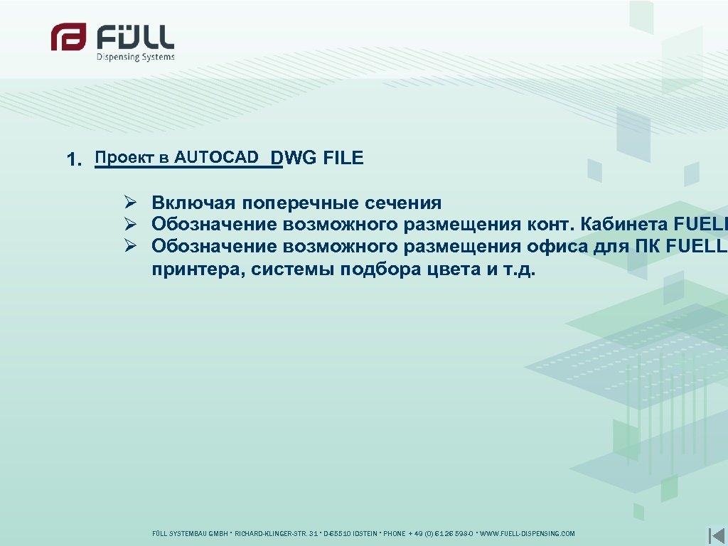 1. Проект в AUTOCAD DWG FILE Ø Включая поперечные сечения Ø Обозначение возможного размещения