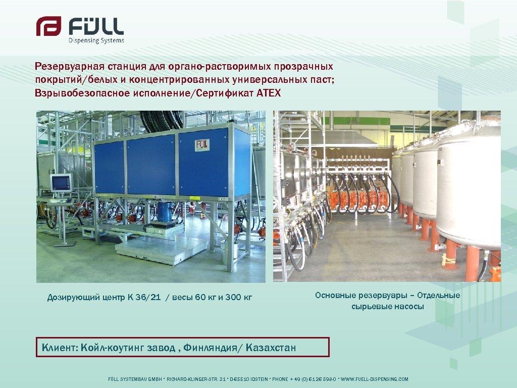 Резервуарная станция для органо-растворимых прозрачных покрытий/белых и концентрированных универсальных паст; Взрывобезопасное исполнение/Сертификат ATEX Дозирующий