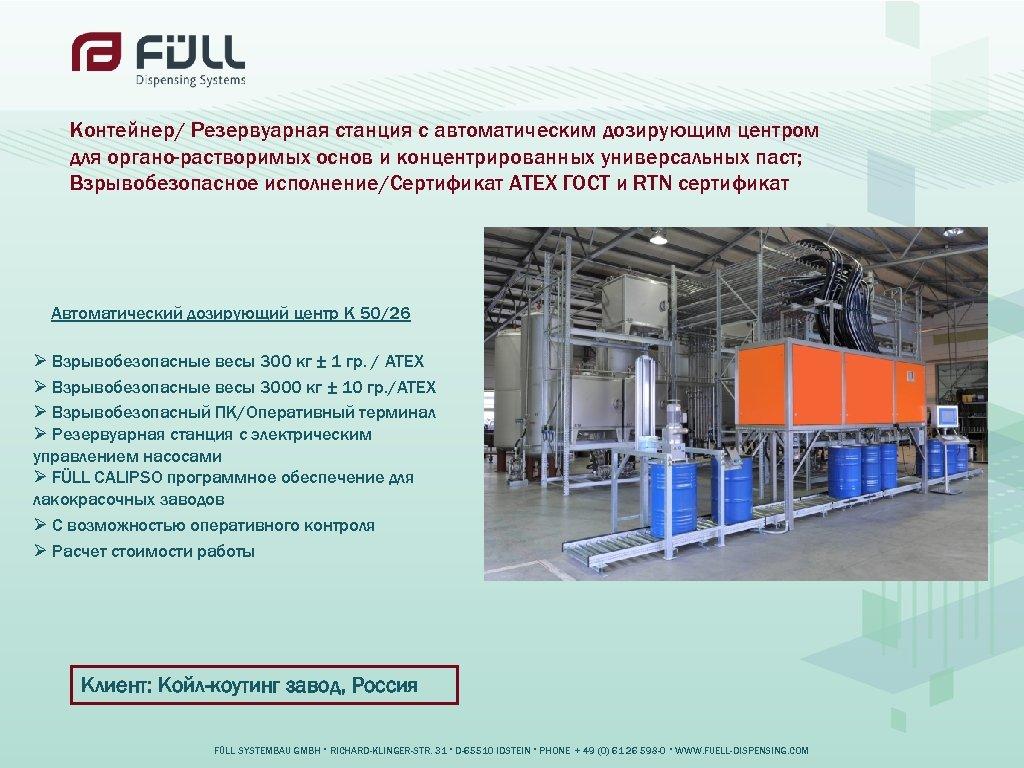 Контейнер/ Резервуарная станция с автоматическим дозирующим центром для органо-растворимых основ и концентрированных универсальных паст;