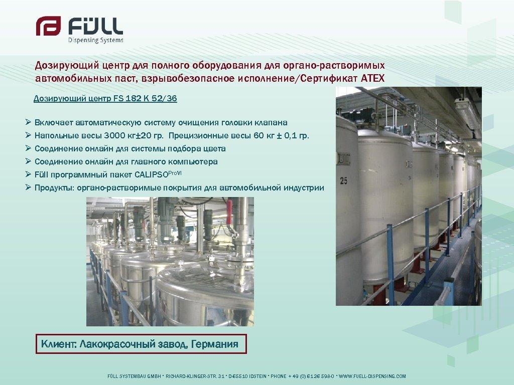 Дозирующий центр для полного оборудования для органо-растворимых автомобильных паст, взрывобезопасное исполнение/Сертификат ATEX Дозирующий центр