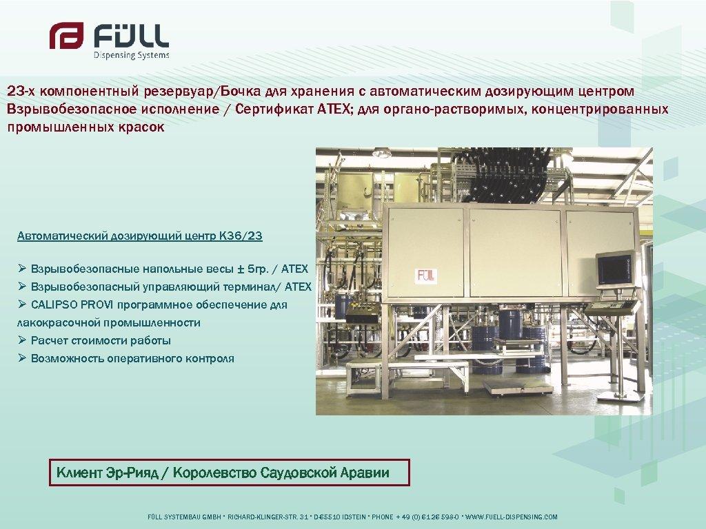 23 -х компонентный резервуар/Бочка для хранения с автоматическим дозирующим центром Взрывобезопасное исполнение / Сертификат