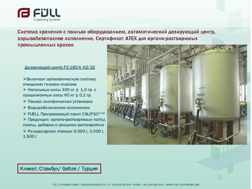 Система хранения с полным оборудованием, автоматический дозирующий центр, взрывобезопасное исполнение, Сертификат ATEX для органо-растворимых