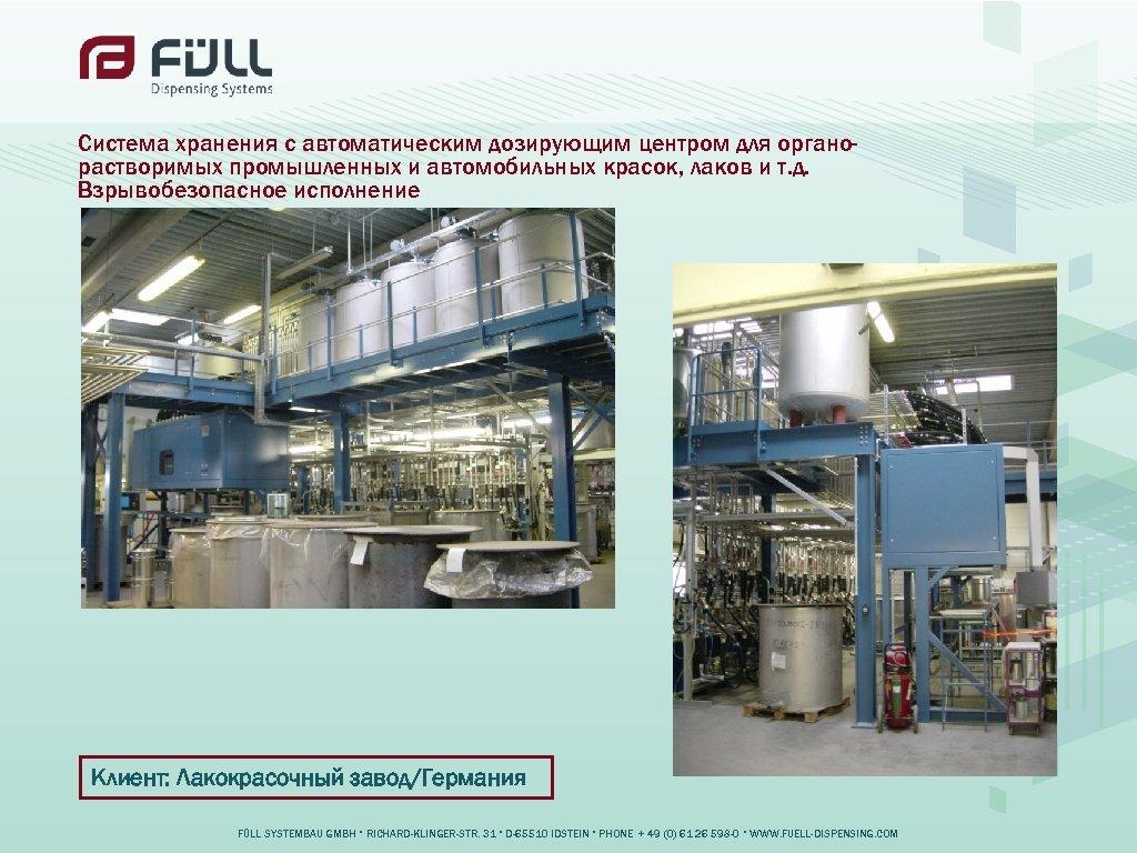 Система хранения с автоматическим дозирующим центром для органорастворимых промышленных и автомобильных красок, лаков и