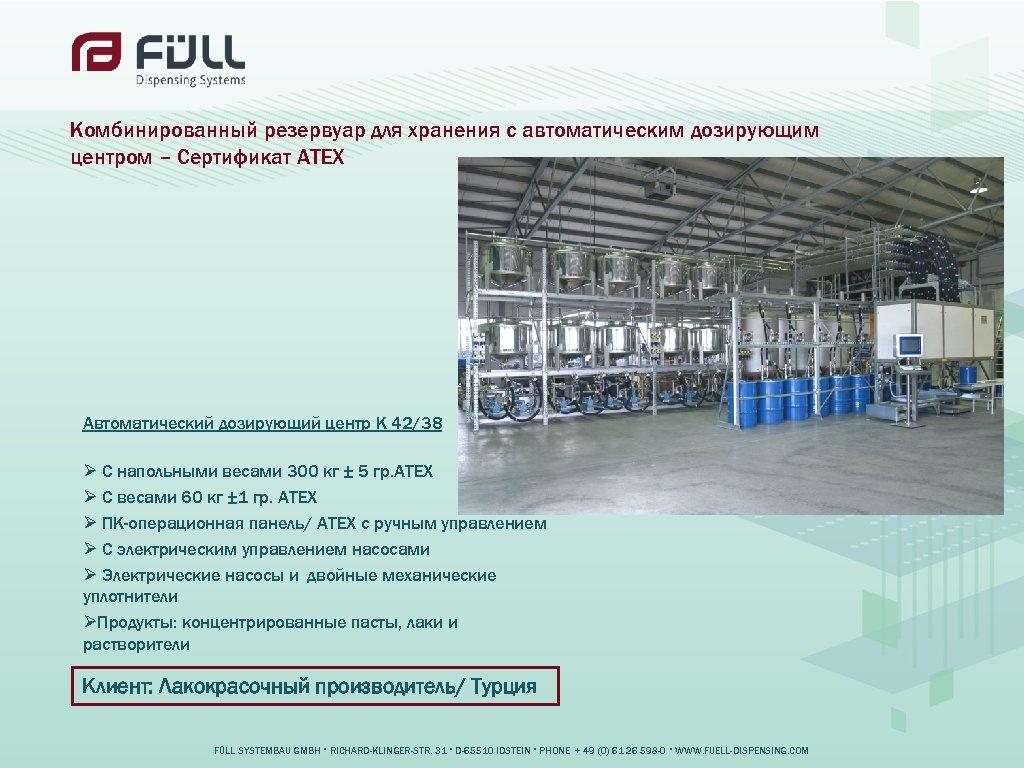 Комбинированный резервуар для хранения с автоматическим дозирующим центром – Сертификат ATEX Автоматический дозирующий центр