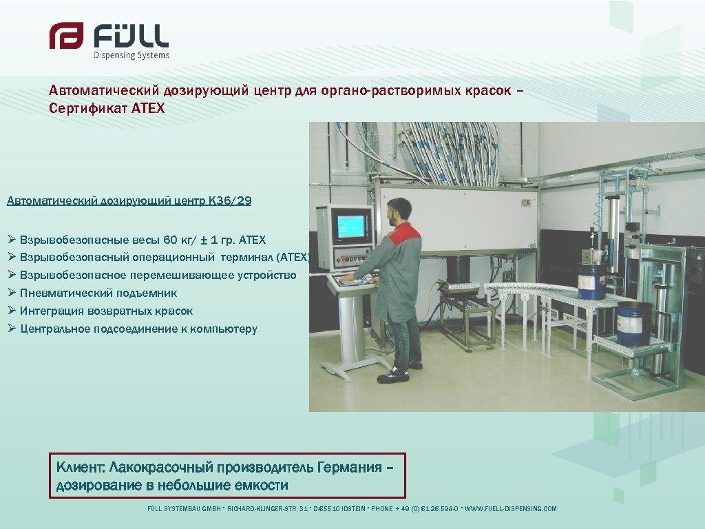 Автоматический дозирующий центр для органо-растворимых красок – Сертификат ATEX Автоматический дозирующий центр K 36/29